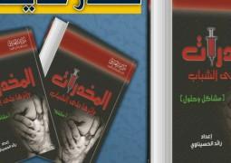 صدر حديثا عن مركز الامام الصادق (عليه السلام) كتاب: المخدرات واثرها على الشباب  مشاكل وحلول