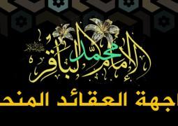 الامام الباقر (ع) ومواجهة العقائد المنحرفة