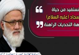 المرجع اليعقوبي: كيف نستفيد من حياة الإمام السجاد (عليه السلام) في مواجهة التحديات الراهنة
