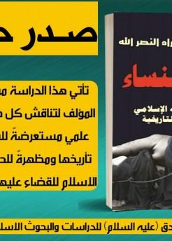 صدر حديثا عن مركز الامام الصادق (عليه السلام) كتاب سبي النساء