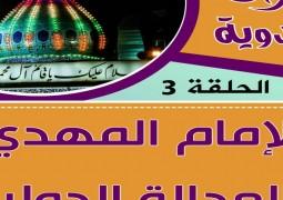 منارات مهدوية... الإمام المهدي والعدالة الدولية