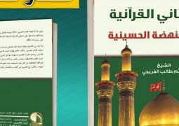 صدر حديثا عن مركز الإمام الصادق (عليه السلام) كتاب:  ( المباني القرآنية في النهضة الحسينية )  للشيخ ميثم الفريجي