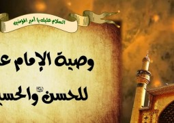 وصية اميرالمؤمنين عليه السلام قبل استشهاده
