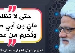 المرجع اليعقوبي: حتى لا نظلم  عليّ بن أبي طالب ونُحرم من عطائه