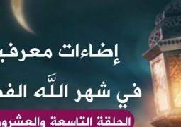 إضاءات معرفية في شهر الله الفضيل الحلقة التاسعة والعشرون