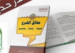 صدر حديثا عن مركز الامام الصادق عليه السلام كتاب (مذاق الشرع) لفضيلة الشيخ ميثم الفريجي