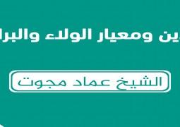 الدين ومعيار الولاء والبراءة ✍️ الشيخ عماد مجوت
