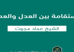 الإستقامة بين العدل والعدالة  ✍️ ( الشيخ عماد مجوت )