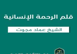 ✍ قلم الرحمة الإنسانية   الشيخ عماد مجوت