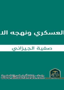 الامام العسكري ونهجه الاصلاحي   ✍????صفية الجيزاني
