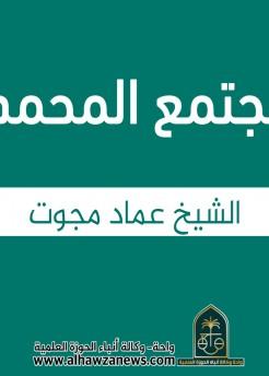 المجتمع المحمدي  ✍️ الشيخ عماد مجوت