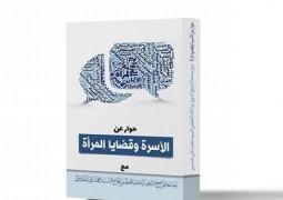 إصدار جديد لسماحة المرجع المدرسي حوار عن الأسرة وقضايا المرأة
