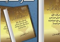 صدر حديثا عن مركز الامام الصادق (عليه السلام)   كتاب (مباحث في بلاغة القران) للدكتورصباح محمد: