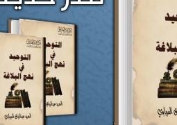 صدر حديثا عن مركز الامام الصادق (عليه السلام) في النجف الاشرف كتاب:( التوحيد في نهج البلاغة) للدكتور السيد عبد الرزاق العرباوي.