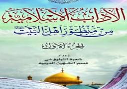 """قسم الشؤون الدينية في العتبة العلوية يصدر كتاب ( الآداب الإسلامية في منظور أهل البيت """"ع"""" )"""