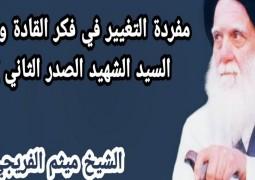 مفردة التغيير في فكر القادة والمصلحين   السيد الشهيد الصدر الثاني إنموذجا   الحلقة الاولى