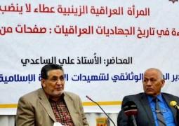 المرأة  العراقية الزينبية عطاء لا ينضب - قراءة في تاريخ الجهاديات العراقيات -  ندوة نظمها مركز عين للدراسات والبحوث المعاصرة
