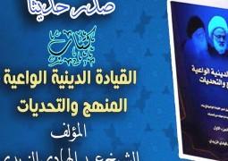 صدر حديثاً    (كتاب القيادة الدينية الواعية)  (المنهج والتحديات)   للشيخ عبد الهادي الزيدي