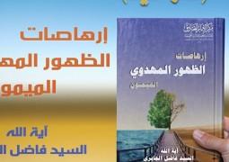 صدر حديثاً  ارهاصات الظهور المهدوي الميمون   المؤلف اية الله السيد فاضل الجابري