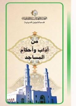 قسم الشؤون الدينية في العتبة العباسية المقدّسة يصدر كتاب  (من آداب وأحكام المساجد)