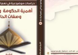 صدر حديثا من مركز الإمام الصادق عليه السلام