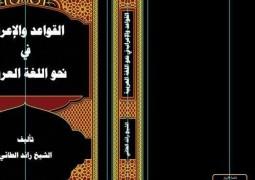 صدر حديثا ً كتاب القواعد والإعراب في نحو اللغة العربية تأليف الشيخ رائد الطائي