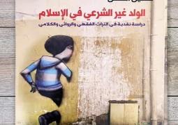 """صدر حديثاً الكتاب الجديد ، لسماحة العلامة الشيخ حسين الخشن (حفظه الله) """"الولد غير الشرعي في الإسلام  - دراسة نقدية في التراث الفقهي والروائي والكلامي"""""""