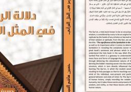 صدر حديثا من مركز الإمام الصادق (عليه السلام) للدراسات والبحوث التخصّصية، كتاب (دلالة الرمز في المثل القرآني)