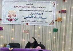 جامعة الزهراء (ع) في النجف الأشرف تحتفل بمولد السيدة فاطمة الزهراء (ع)