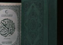 بالصور : طباعةُ أكثر من (2.500) نسخة من المصحف الشريف بخط يد عراقية