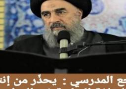 المرجع المدرسي : يحذّر من إنتشار الثقافة السلبية في العراق