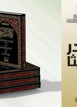 صدر حديثاً ..  كتاب ( البيع ) تقريراً لأبحاث السيد المجدد الشيرازي (قدس سره) بقلم تلميذه السيد إبراهيم الدامغاني (رحمه الله)