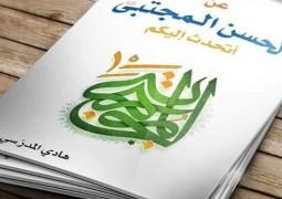 صدر  حديثاً وبمناسبة ميلاد#الإمام_المجتبى:كتيب بعنوان عن الحسن المجتبى (ع) أتحدث إليكملسماحة السيد #هادي_المدرسي