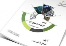(نقد الإلحاد التطوّري) إصدارٌ جديد لقسم الشؤون الفكريّة والثقافية