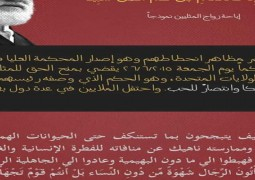 المرجع_اليعقوبي : يشجب قرار إباحة زواج المثليين ويعتبره فعل خارج عن مقتضيات الفطرة الانسانية