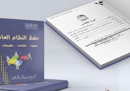 صدر حديثا عن مركز الامام الصادق عليه السلام كتاب (حفظ النظام العام) لفضيلة الشيخ ميثم الفريجي