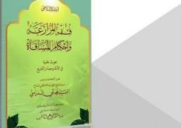 صدر حديثا كتاب ( الفقه الاسلامي.. فقه المزارعة وأحكام المساقاة)