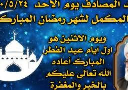 مكتب المرجع اليعقوبي يعلن انه   لم تثبت لدى سماحة المرجع الديني الشيخ محمد اليعقوبي رؤية الهلال بالعين المجردة في العراق والبلدان الاسلامية المعروفة مساء اليوم السبت لذا سيكون يوم غد الاحد مكملاً لعدة شهر رمضان
