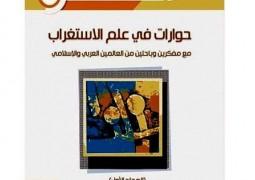 صدورُ المجلّد الأوّل من (حوارات في علم الاستغراب مع مفكّرين وباحثين من العالمَيْن العربيّ والإسلاميّ)