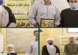 دار القرآن الكريم (فرع لبنان) تختتم مسابقة أقامتها خلال فترة الحجر الصحي