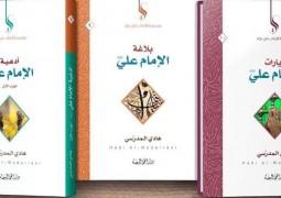 صدر حديثاً   للسيد هادي المدرسي  موسوعة الإمام علي عليه السلام   عدد الأجزاء: ١٠ أجزاء