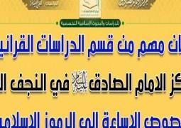قسم الدراسات القرآنية في مركز الامام الصادق يدين الاساءات المتكررة للقرآن الكريم في دول الغرب
