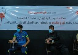 """""""لأن الحسين حياة """" شعارحملة التبرع بالدم في قضاء الحسينية ببغداد"""