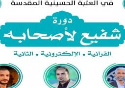 دار القرآن الكريم تطلق دورة إلكترونية جديدة لطلاب الجامعات والمعاهد العراقية