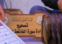 مركز القرآن الكريم ينهي استعداداته لإطلاق مشروع الاستراحة القرآنية في زيارة الأربعين