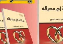 صدر حديثاً عن مركز الامام الصادق (عليه السلام) كتاب:  مملكة ام محرقة؟