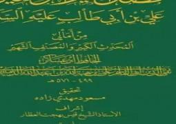 صدَرَ حديثاً عن مركز التراث الإسلامي كتاب (فضل أمير المؤمنين)