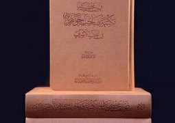 العتبة العباسية تصدر فهرساً لمخطوطات مكتبة صاحب الجواهر «قده»
