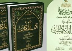 """تراث سامراء يصدر حديثاً كتاب """"حاشية كتاب المكاسب"""" لمؤلفه استاذ الفقهاء والمجتهدين الشيخ محمد تقي."""