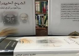 صدر حديثًا عن دار العطار- قم المقدسة كتاب بعنوان الشيخ الخويبراوي (سيرة عطرة من أوراق مبعثرة)، للخطيب الحسيني الشيخ مرتضى الوائلي